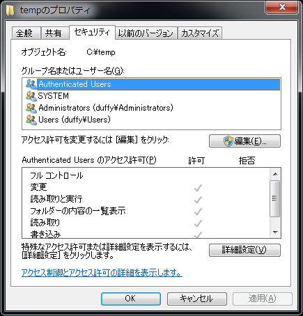 ファイルのセキュリティタブ