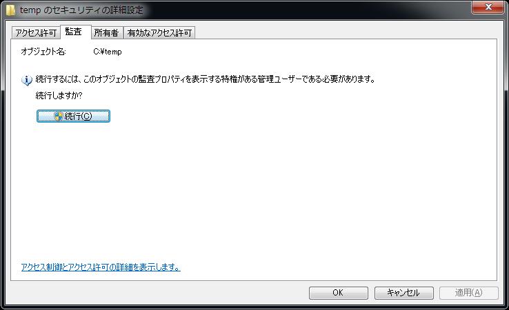 ファイルの監査タブ