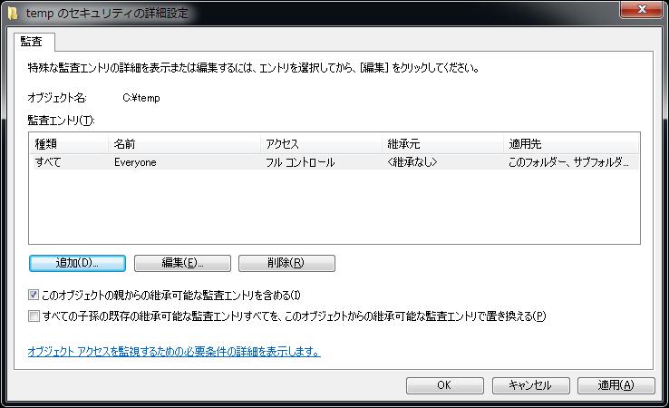 ファイルの監査設定1