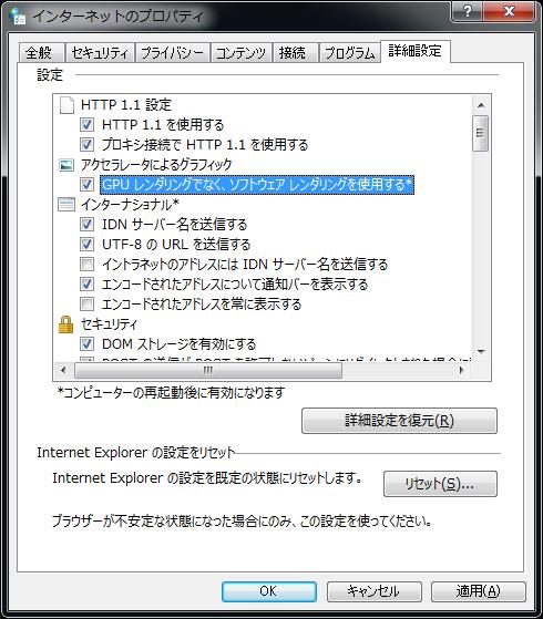 インターネットのプロパティ(IE10)