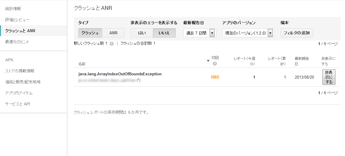 Google Play Developer Console クラッシュと ANR