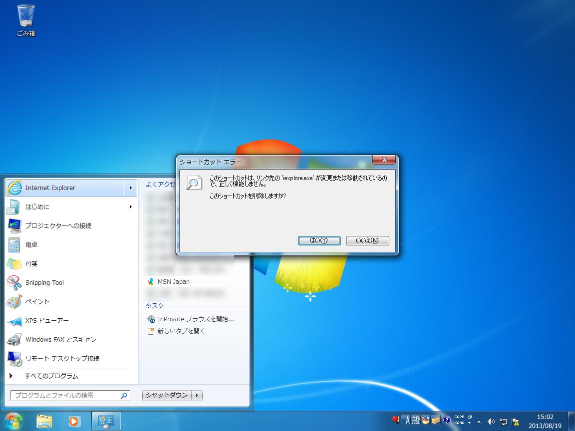 Internet Explorer 10のアンインストール 起動エラー