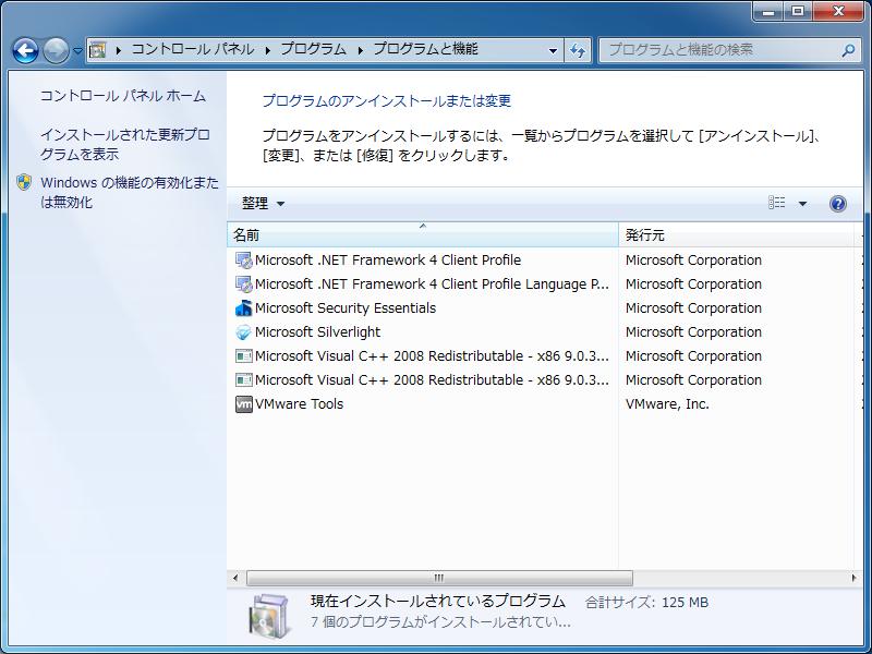 Internet Explorer 10のアンインストール(1)