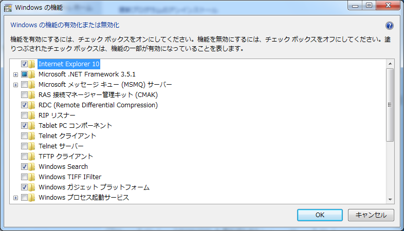 Internet Explorer 10のアンインストール(2)