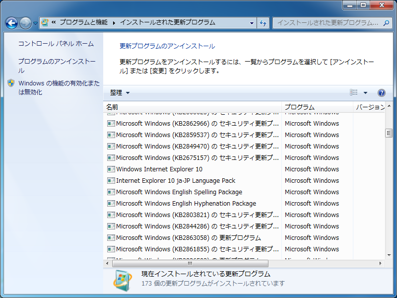 Internet Explorer 10のアンインストール(4)