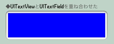ios_uitextview2_01