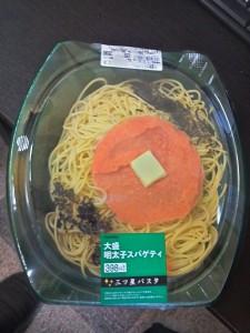 大盛明太子スパゲティ(1)