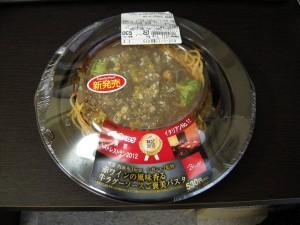 赤ワインの風味香る 牛ラグーソースご褒美パスタ(1)