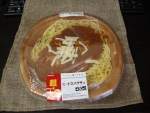 超大盛ミートスパゲティ(1)