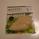 サラダチキン(1)