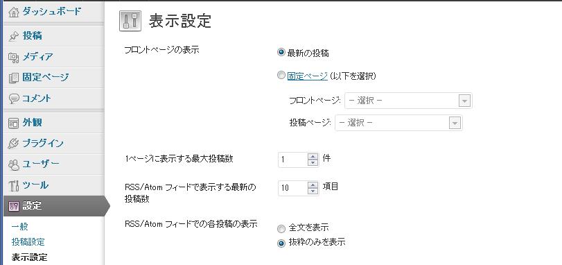 WordPressの表示設定