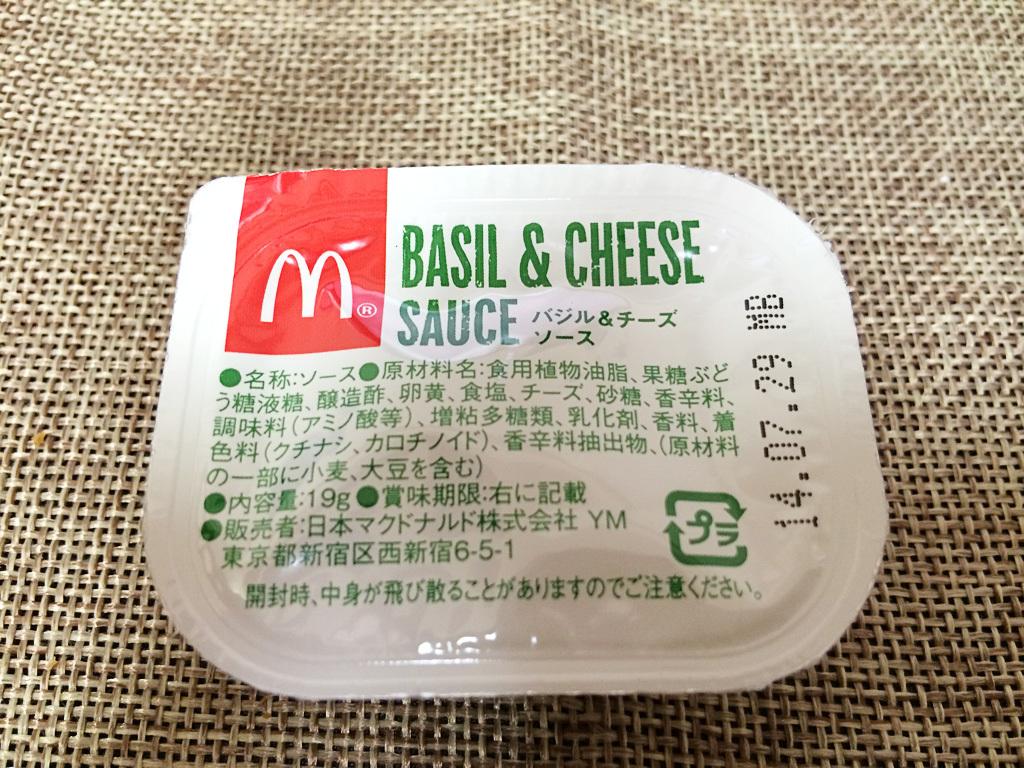 バジルチーズソース