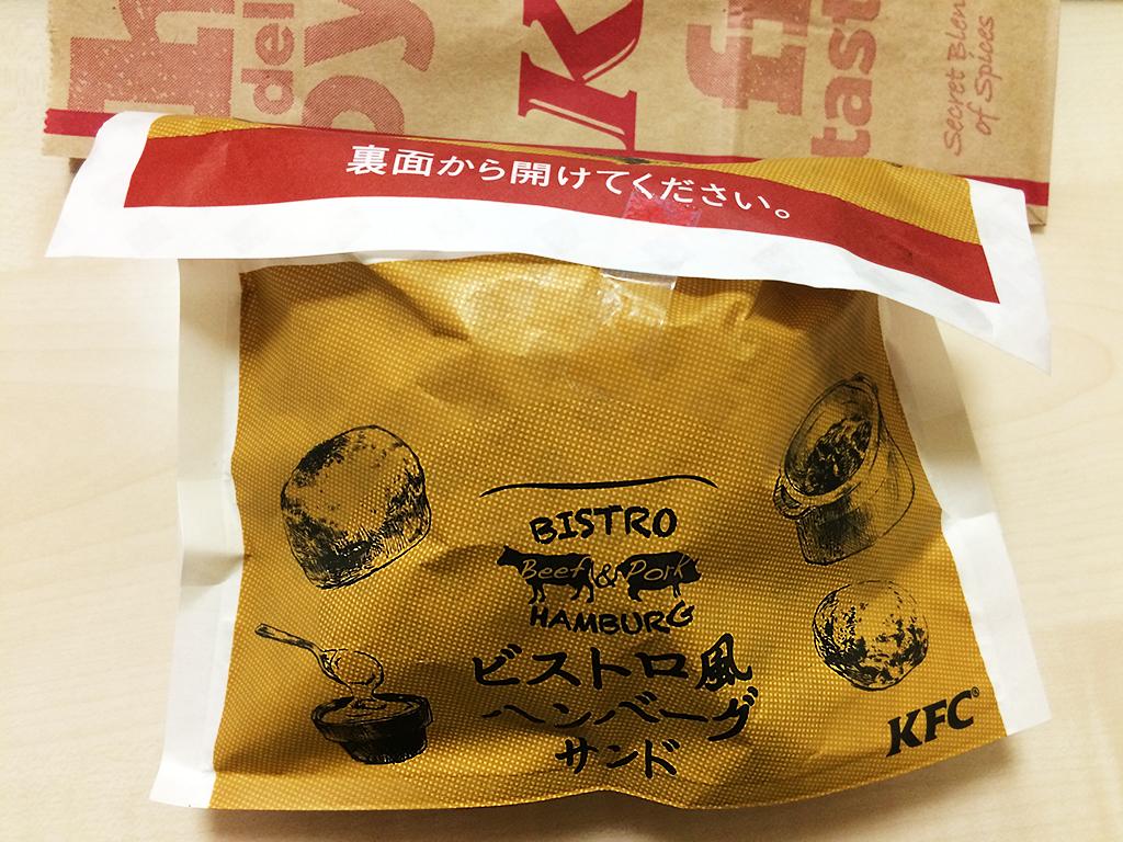 ケンタッキー_ビストロ風ハンバーグサンド_包み1