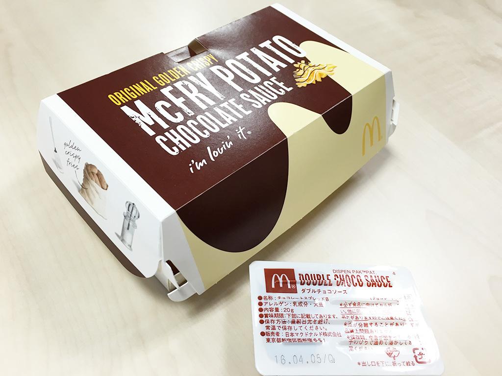 マック_チョコレートソース01