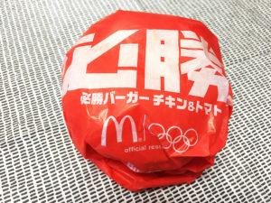 必勝バーガーチキントマト